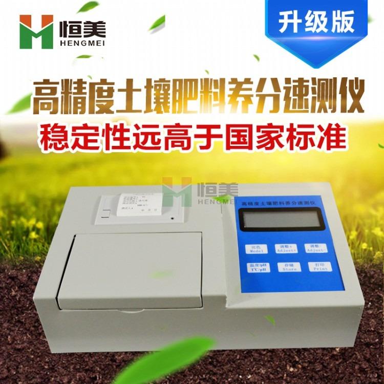 高精度智能土壤肥料养分速测仪,高精度智能土壤肥料养分速测仪厂家HM-Q800