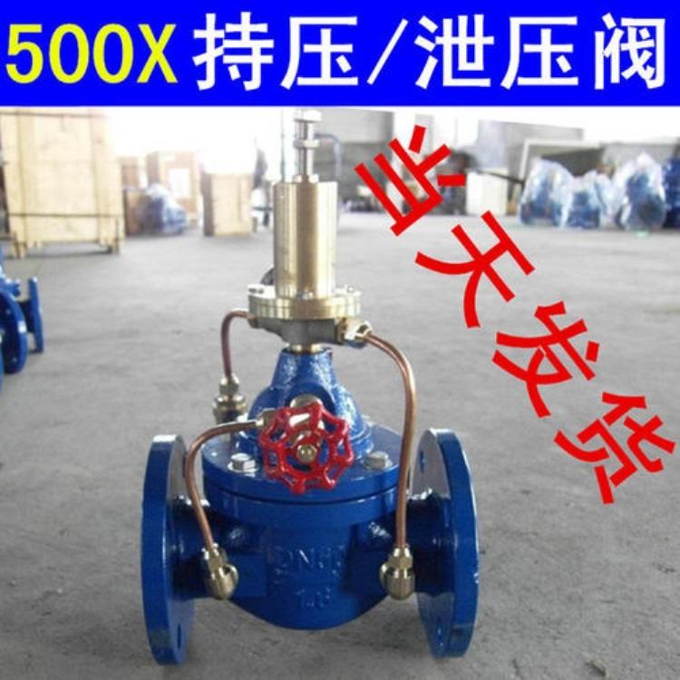 优质供应500X安全泄压阀 500X持压泄压阀