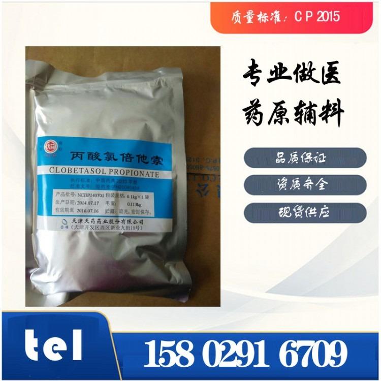 药用级丙酸倍氯米松 医药皮肤外用制剂原料