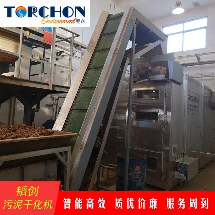 煤泥干燥机、 烘干设备  污泥脱水干燥设备  韬创