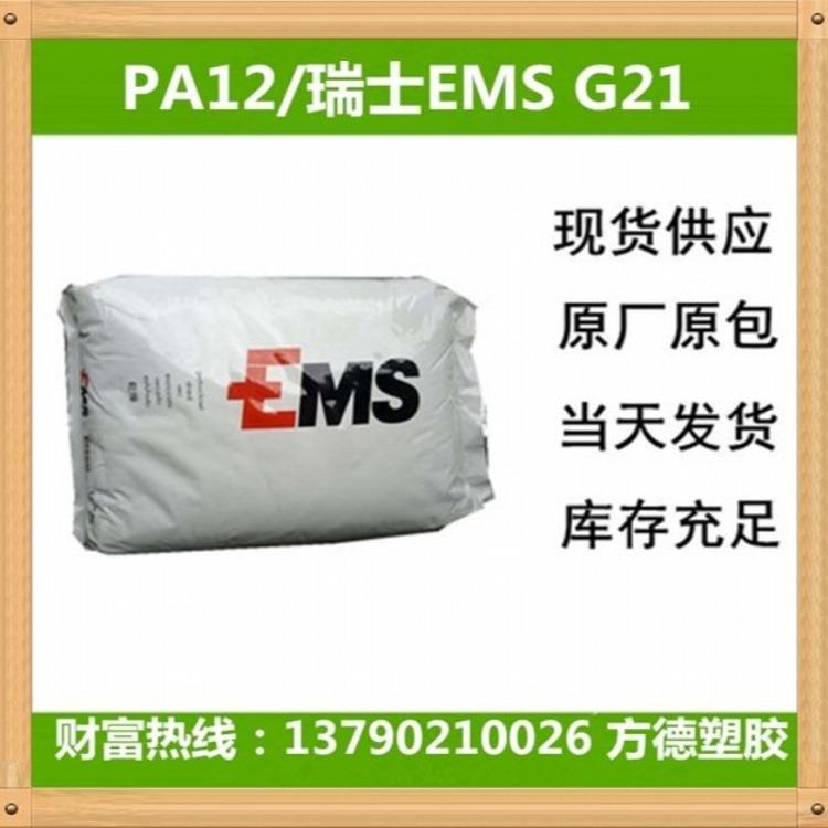 进口原料,食品级PA12,无卤,薄膜级PA12/瑞士EMS/G21