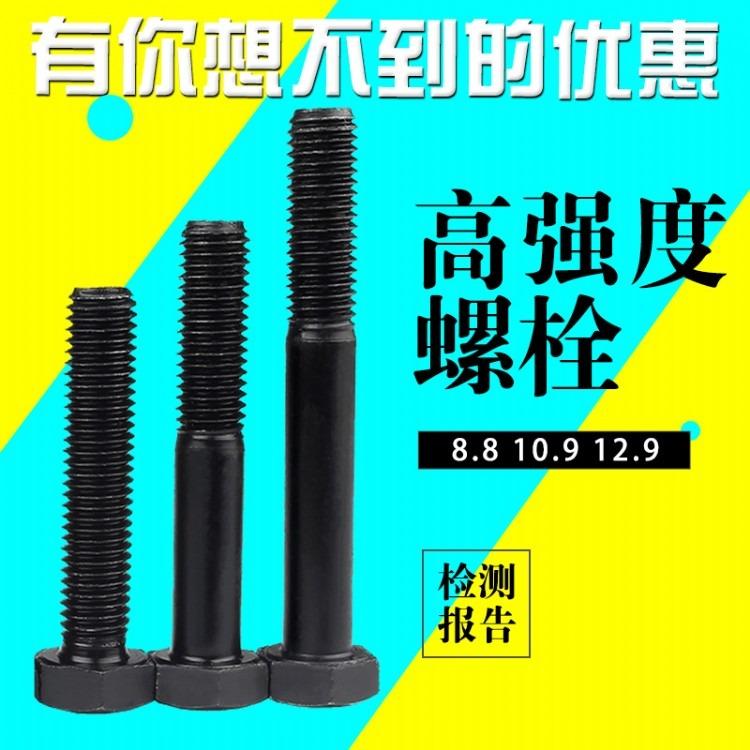 促销8.8级高强度外六角螺栓发黑六角螺丝螺栓螺钉