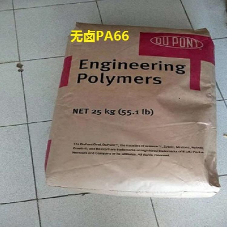 现货供应 PA66 美国杜邦 151L NC010 江苏苏州上海代理销售