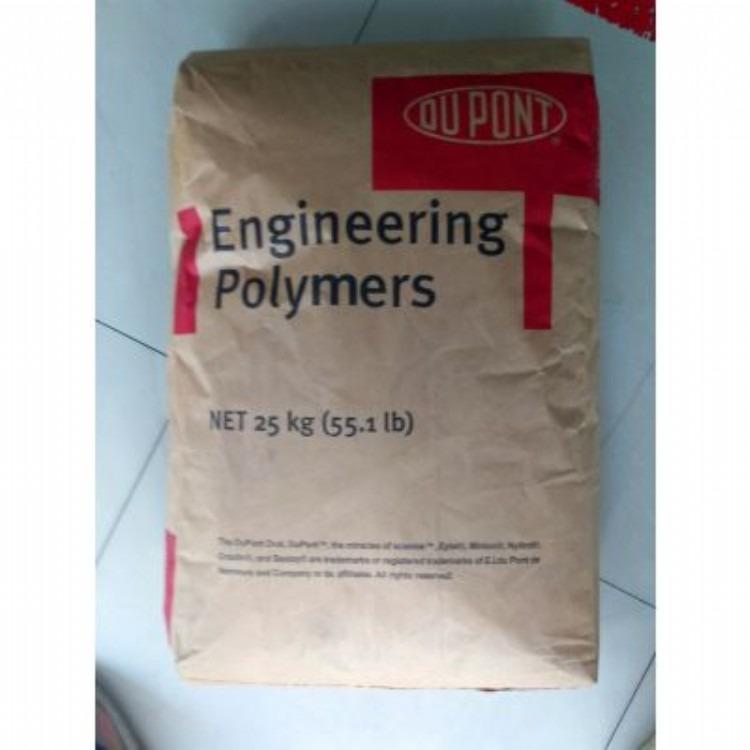 现货直销 PA66/美国杜邦/70G33L塑胶原料