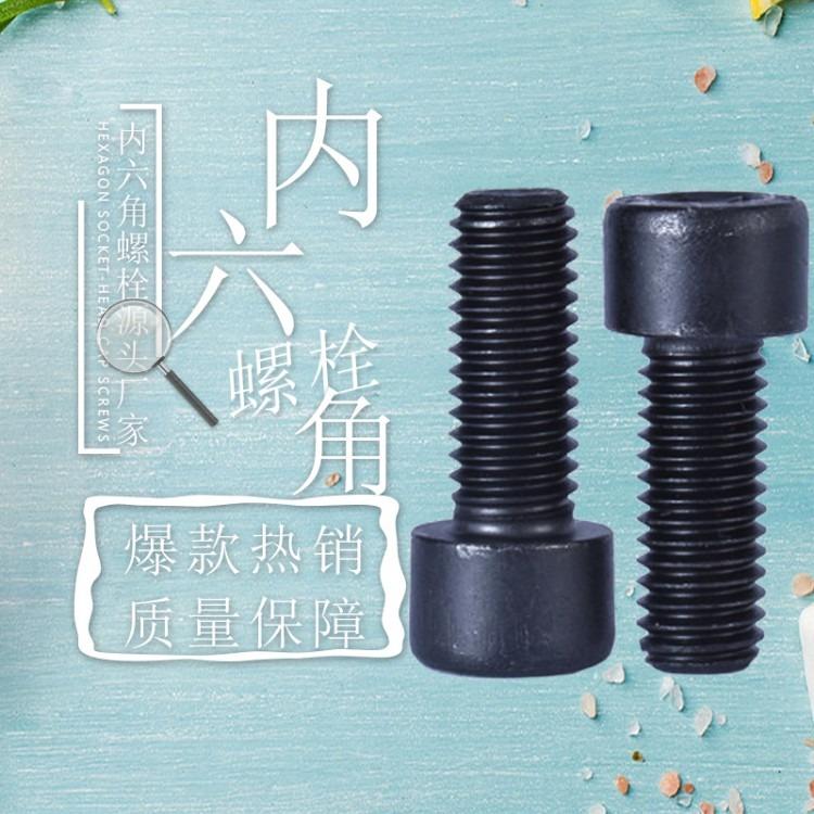 12.9级高强度内六角螺丝钉圆柱头螺栓杯头螺钉M6
