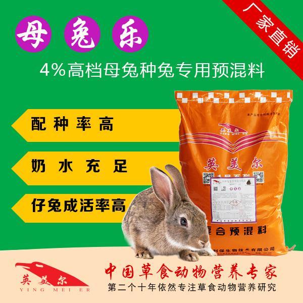 兔预混料  兔子需要吃饲料吗? 兔子专用饲料  双十一