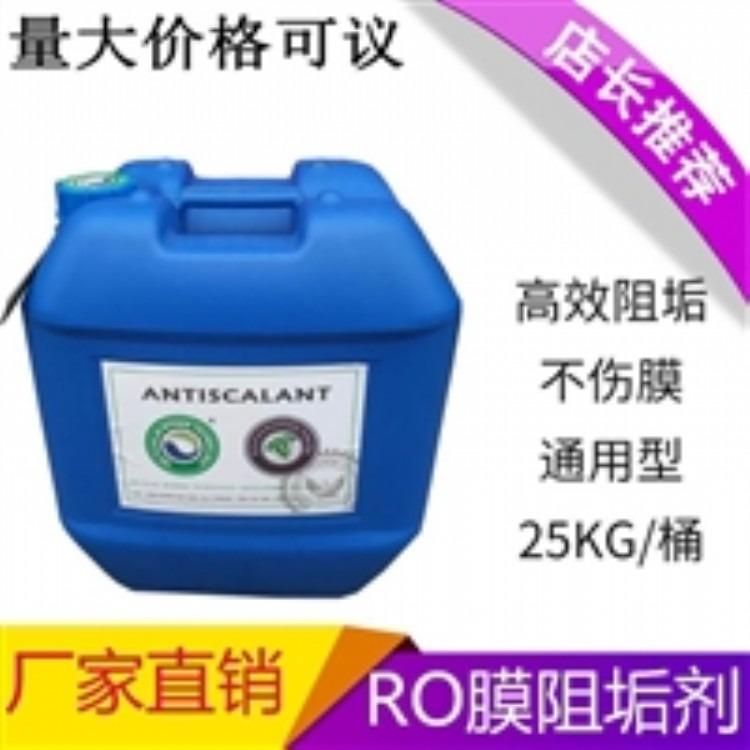 缓蚀阻垢剂 缓释阻垢剂多功能复合型 厂家现货批发 热销产品水处理化学品