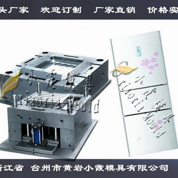台州塑料模具订制立式冰柜塑胶模具