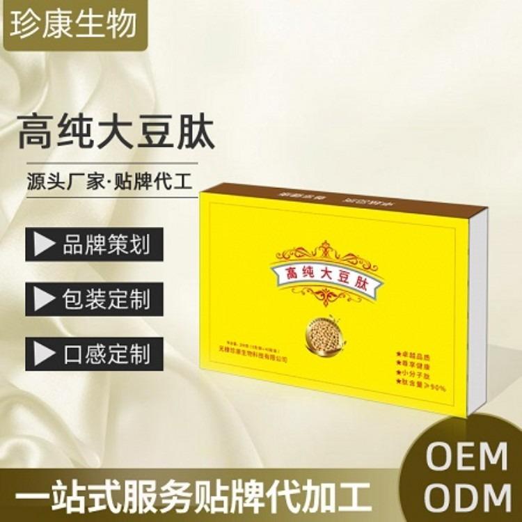 【源头厂家】大豆小分子肽粉OEM代加工 小分子大豆多肽贴牌 大豆低聚肽冲调饮品