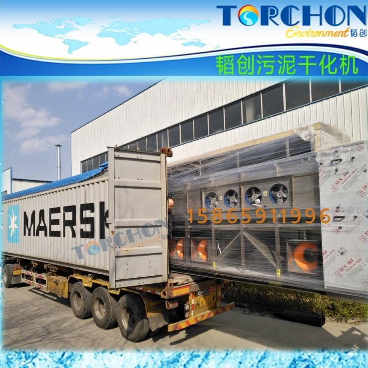 韬创热泵低温污泥自动干化机 污泥干燥设备污泥烘干机 出口世界二十多个国家