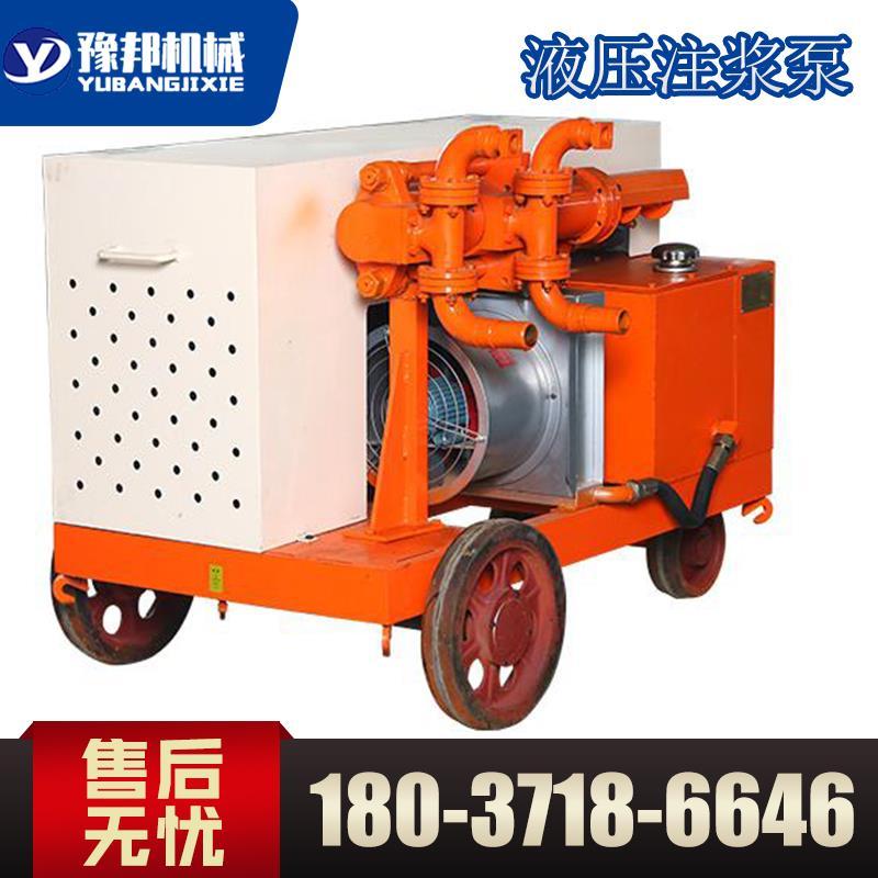 赤峰市液压式注浆泵使用说明书液压灌浆泵