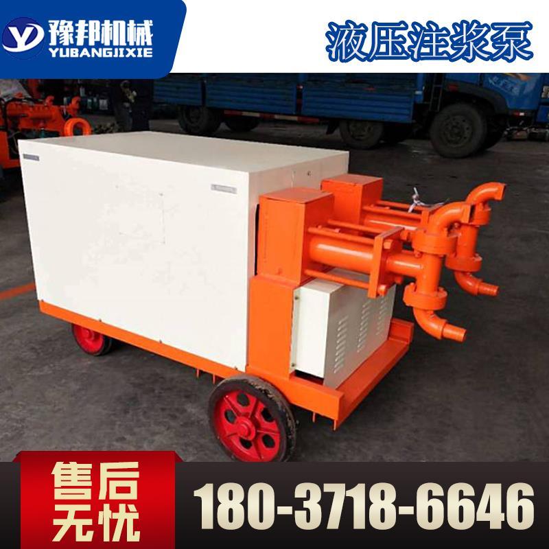 张掖市7.5KW液压注浆泵防爆电机煤矿液压注浆泵
