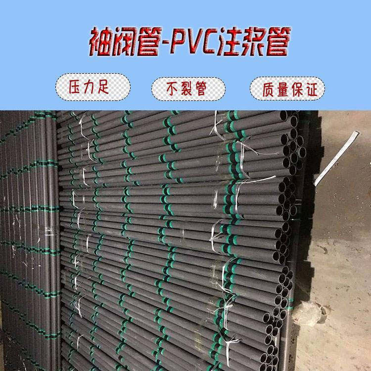 PVC劈裂管注浆加固袖阀管48袖阀管热销
