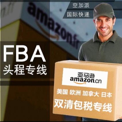 国际快递至FBA亚马逊仓库美国加拿大英国法国德国意大利 西班牙欧洲国家日本包税双清专线