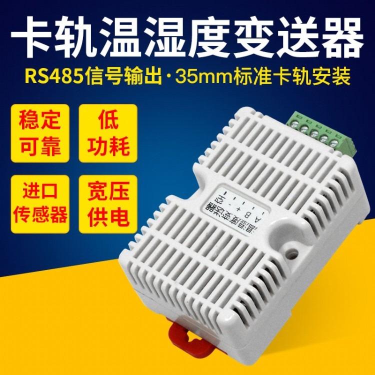 485型温湿度变送器传感器机房大棚仓库档案馆 RS485 modbus协议