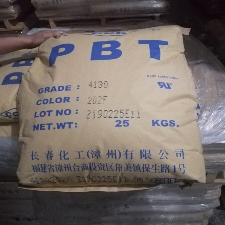 PBT 台湾长春 5130 增强级 阻燃级 耐高温 塑胶原料