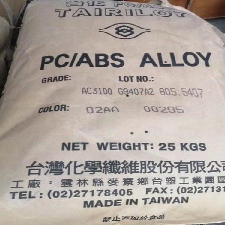 黑色电子电器,照明灯具PC/ABS 台湾台化 AC3100-02AA 注塑级