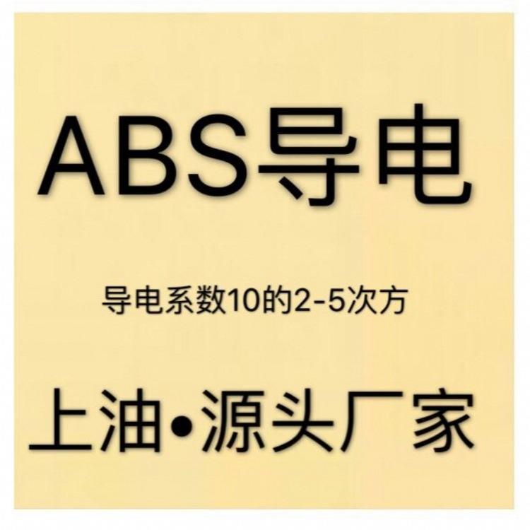 导电ABS 加炭黑ABS塑料 防静电ABS原料 源头厂家