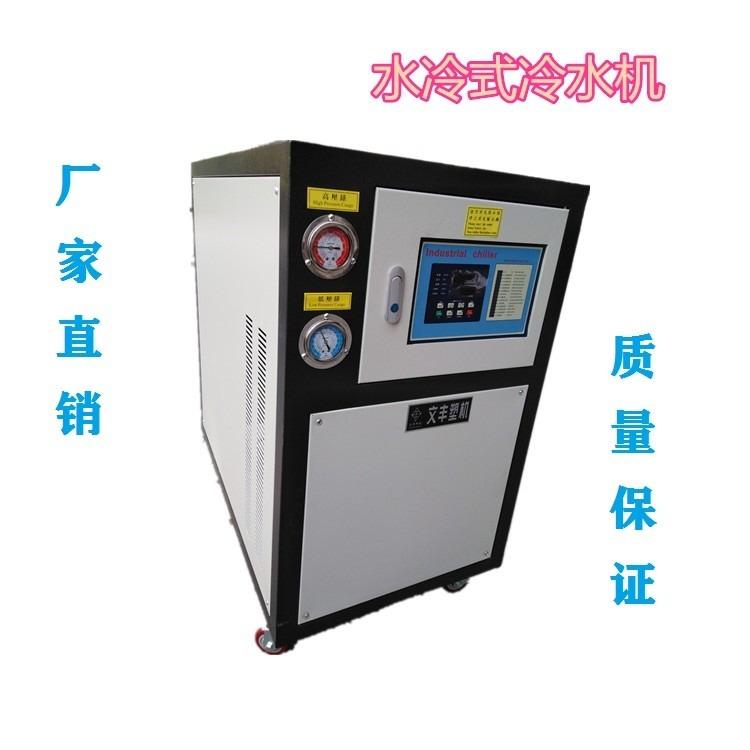 物美价廉长沙水冷水冷水机 模具降温设备 5匹 8匹水冷式冻水机
