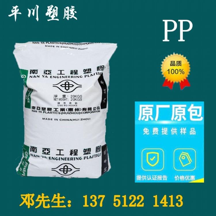 PP台湾南亚3210M6吹塑成型 玻纤增强PP塑料