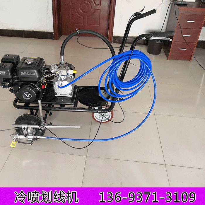 冷喷划线机安装视频生产厂家自行热熔划线机高清图操作方便
