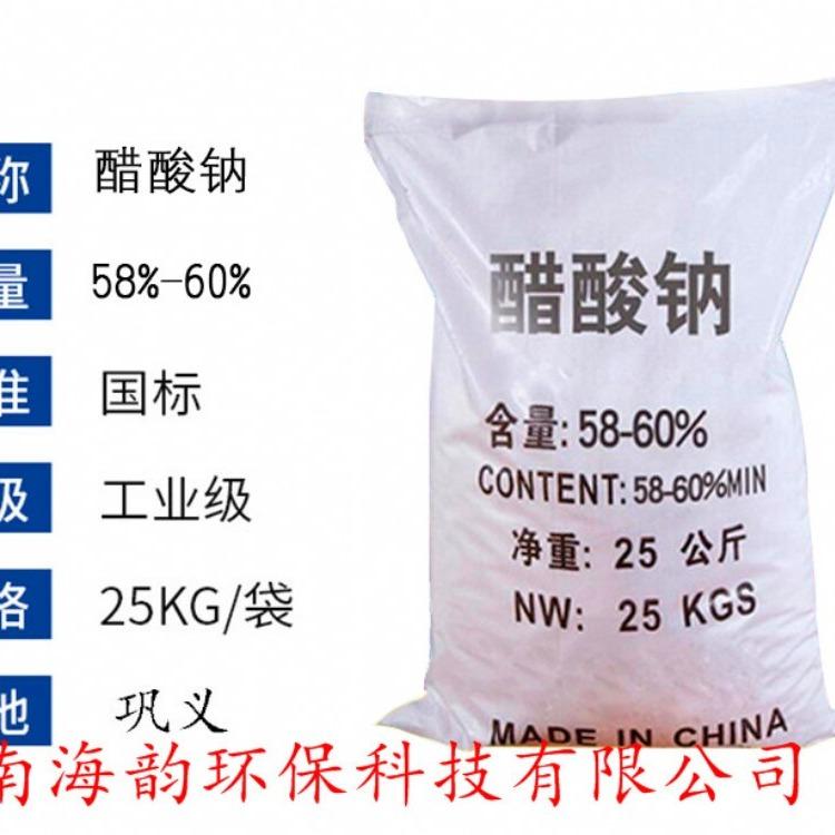 晶体醋酸钠、醋酸钠怎样使用,乙酸钠投放使用比例