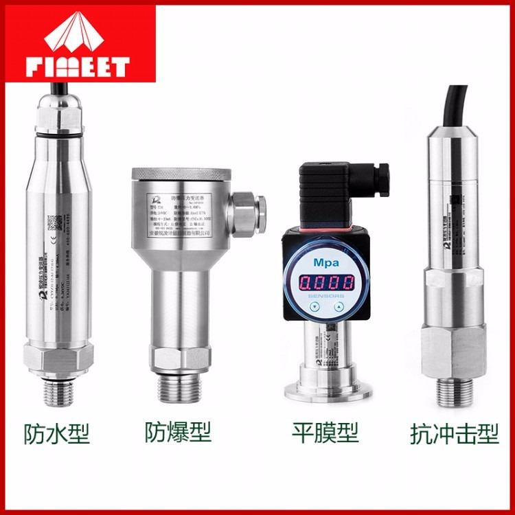 江苏压力变送器 法米特压力变送器仪表 压力变送器作用