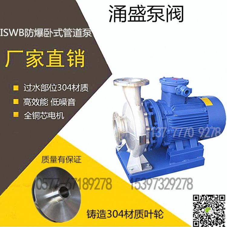 防爆离心泵  耐腐蚀泵 汽柴油泵  油泵 工业泵 化工泵