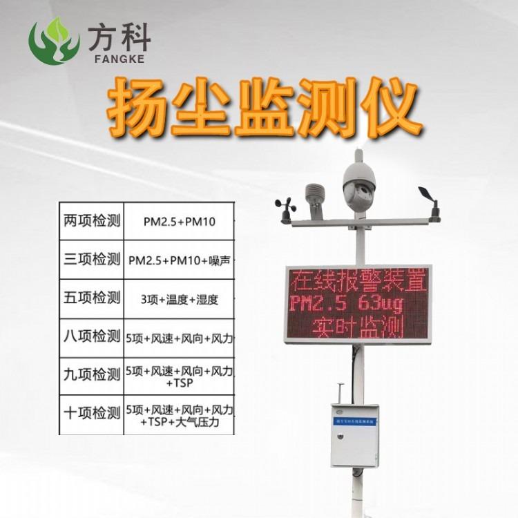 扬尘在线监测设备_扬尘在线监测设备_扬尘在线监测设备