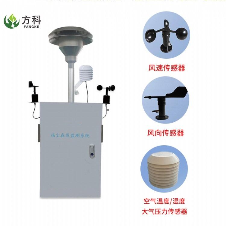 β射线扬尘在线监测设备_β射线扬尘在线监测设备_β射线扬尘在线监测设备