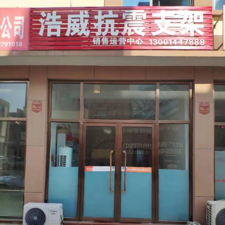 浩威抗震支架