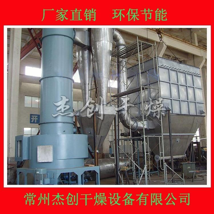 供应氢氧化镁干燥机 氢氧化镁专用旋转闪蒸干燥机 杰创闪蒸干燥机