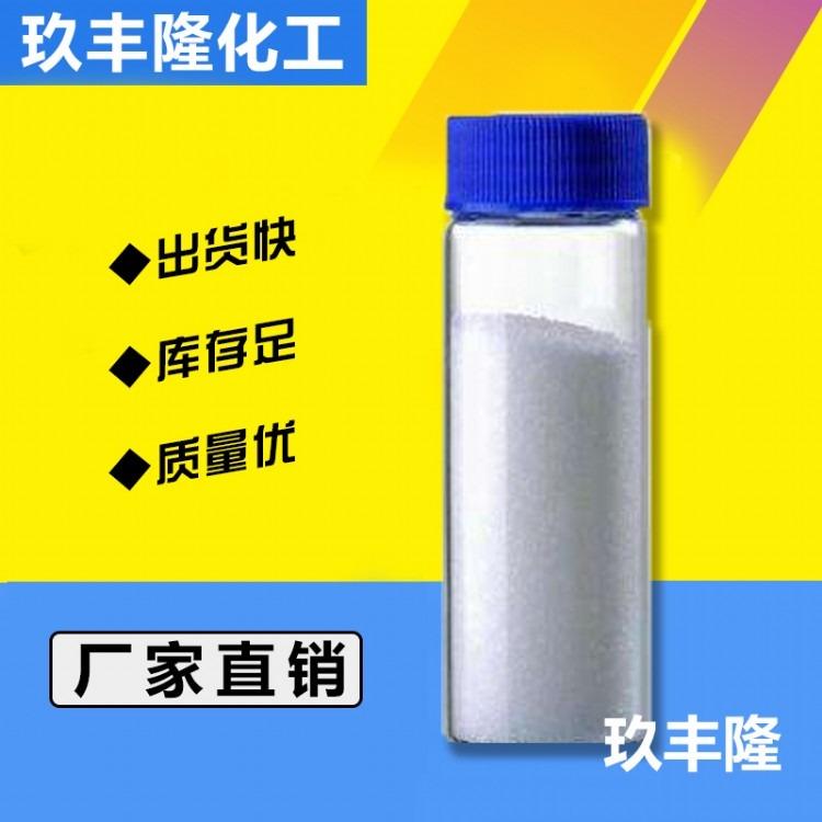 尼泊金庚酯生产厂家优质现货 1085-12-7