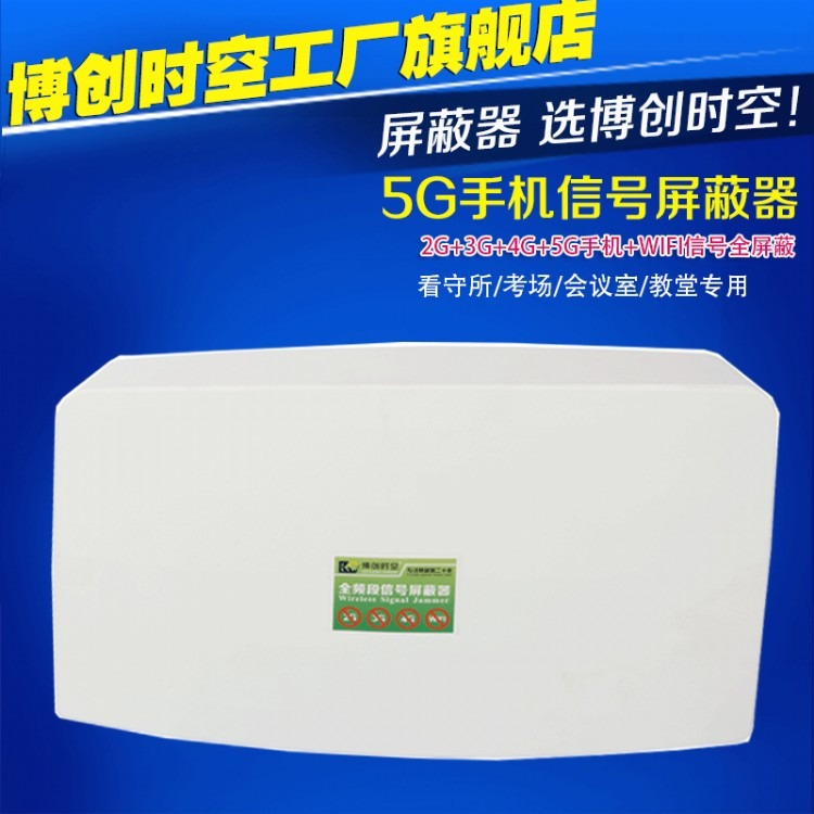 5G手机信号屏蔽器BCSK-802J5G网络控制带CPI协议5G手机信号屏蔽器