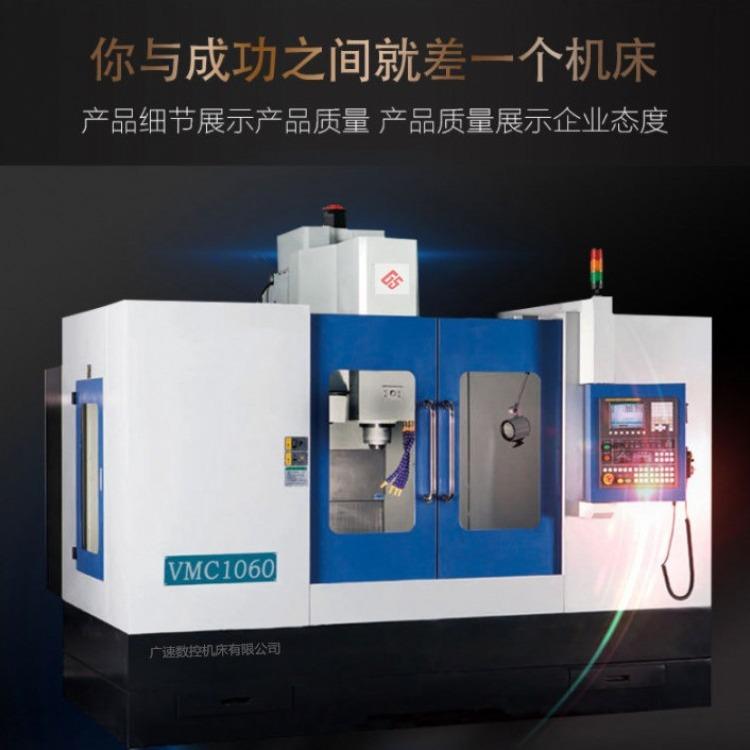 加工中心厂家现货直销立式加工中心vmc1060三轴线规华中系统台湾主轴刀库