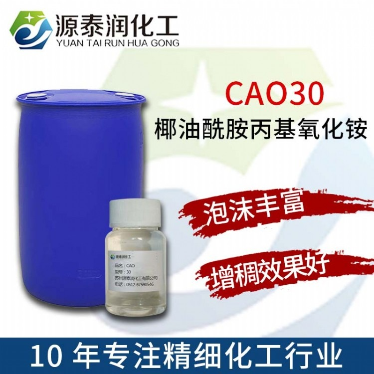 COCAMIDOPROPYLAMINE OXIDE增泡剂椰油酰胺丙基胺氧化胺 CAO-30  NS-16