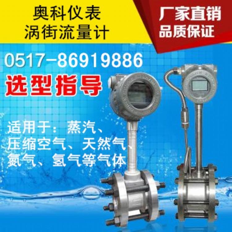 蒸汽流量表生产制造