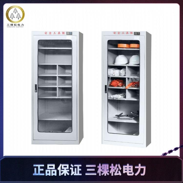 三棵松电力 智能电力安全工具柜 配电室电房除湿工具柜 电力绝缘工具存储工具柜