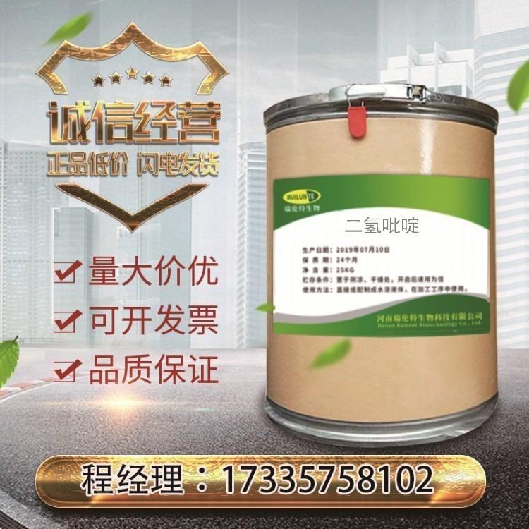现货批发 二氢吡啶 猪牛羊饲料用 高含量二氢吡啶 量大从优