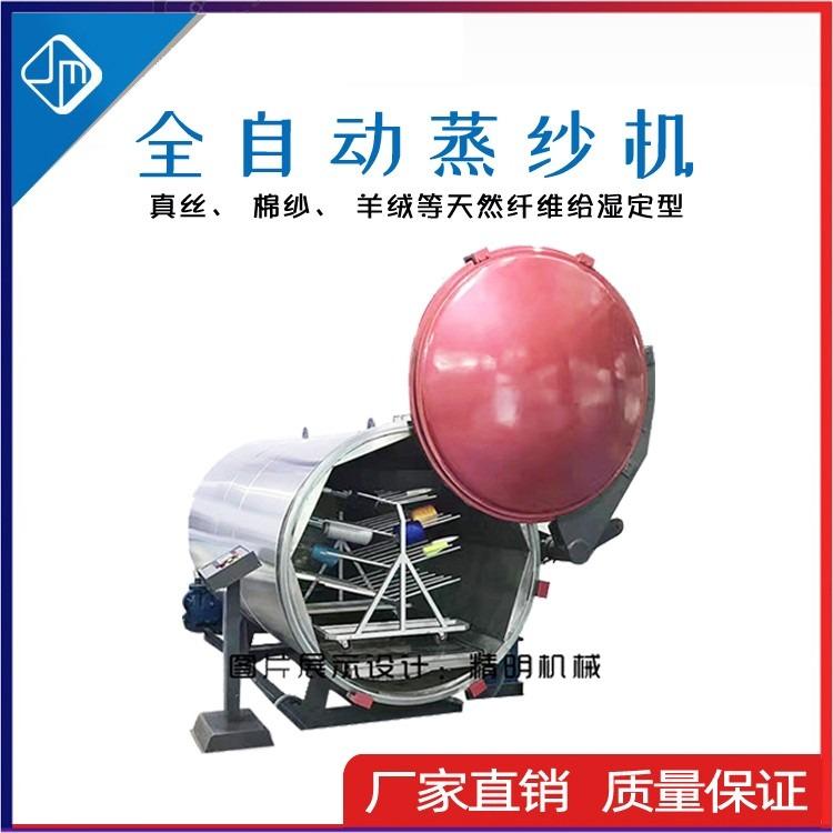 供应JM-ZS系列全自动蒸纱机 纱线蒸纱机价格