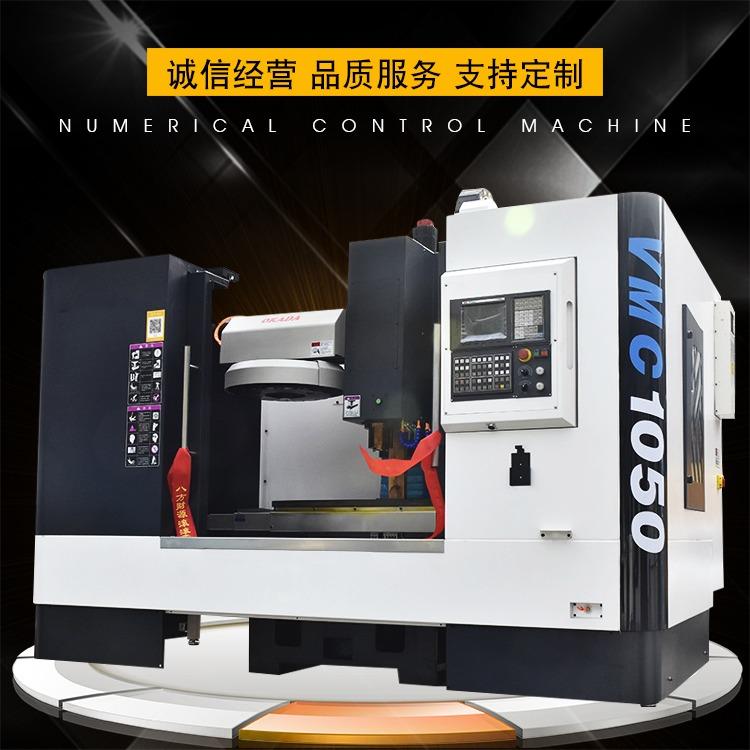 加工中心三轴线轨VMC1050加工中心-1055立式加工中心-数控加工中心