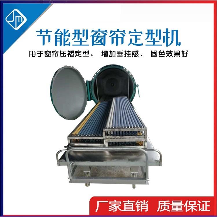厂家供应JM-CLDX系列全自动窗帘褶皱定型机