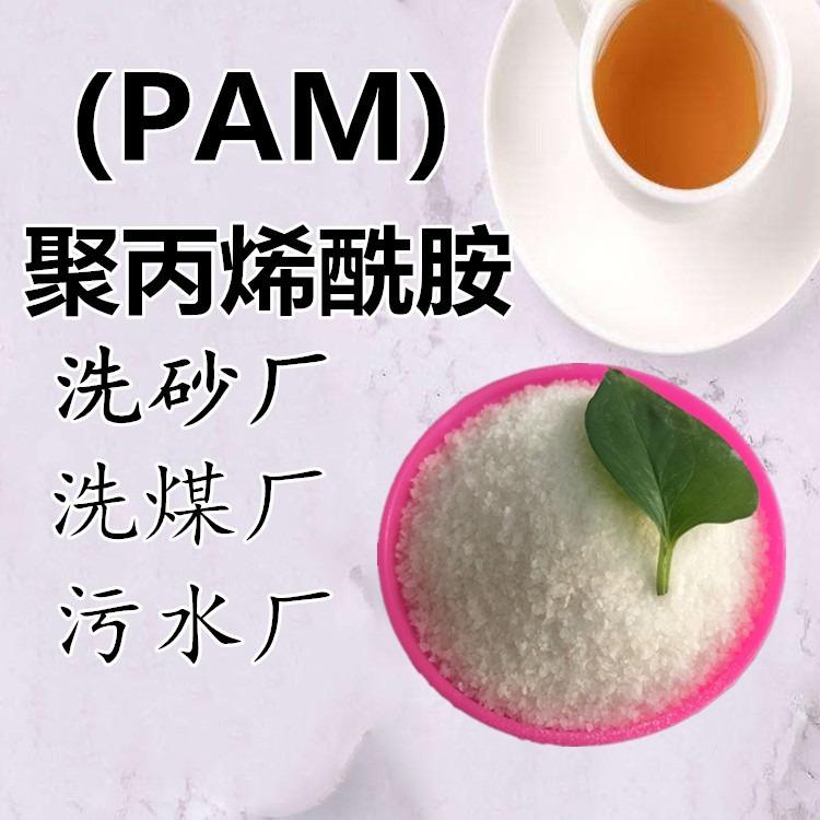 丹东 pam聚丙烯酰胺 印染厂聚丙烯酰胺 2200万聚丙烯酰胺