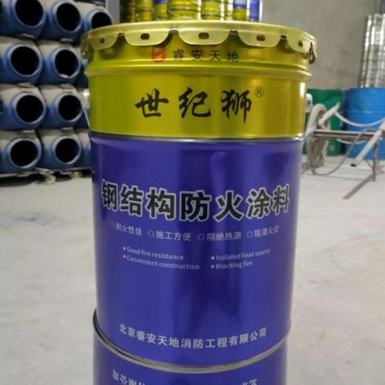 供应生产睿安天地水性钢结构防火涂料 防火涂料施工 批发零售