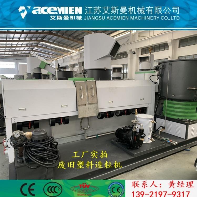 长期供应苏州废旧塑料回收造粒生产线 塑料造粒机 艾斯曼机械 专业定制 价格实惠
