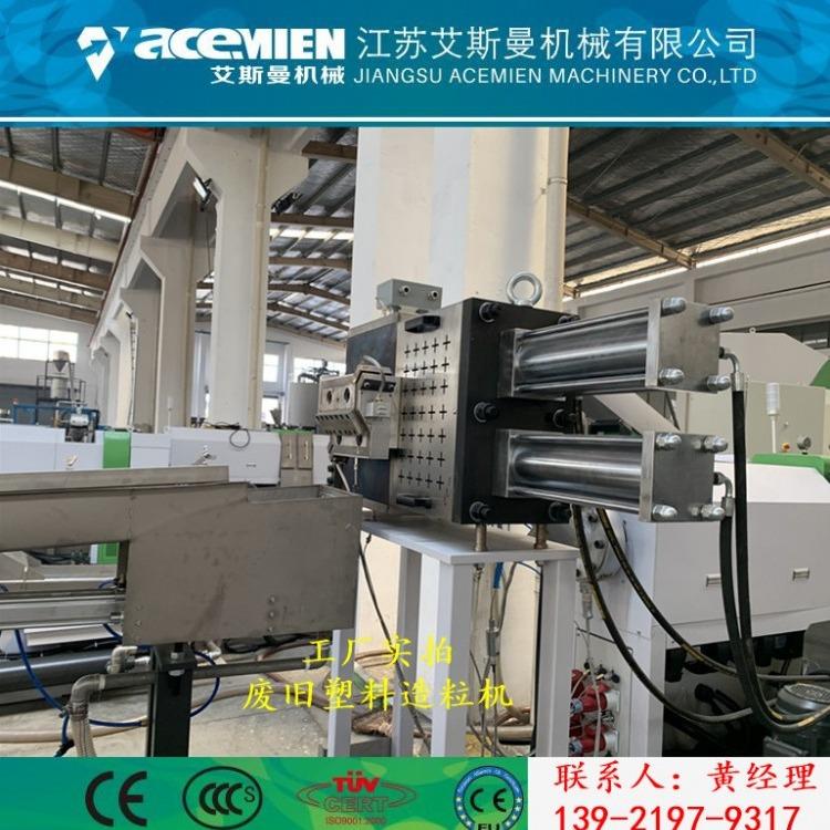 加工定制 苏州废旧塑料回收造粒生产线 塑料造粒机 艾斯曼机械 厂家直销 品质保证