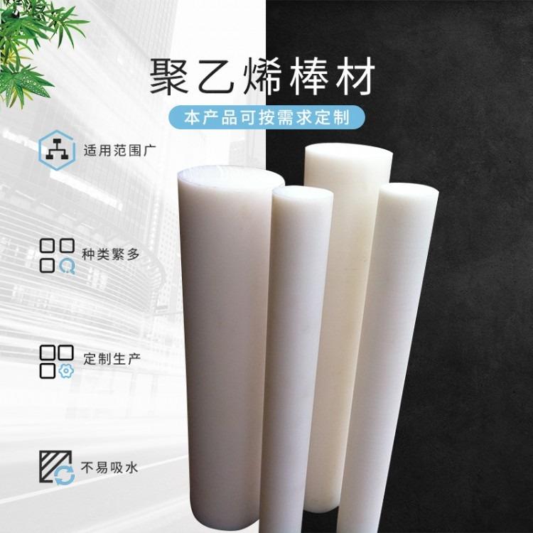 供应塑料棒材  PE棒 聚乙烯棒   耐磨圆棒  尼龙棒加工