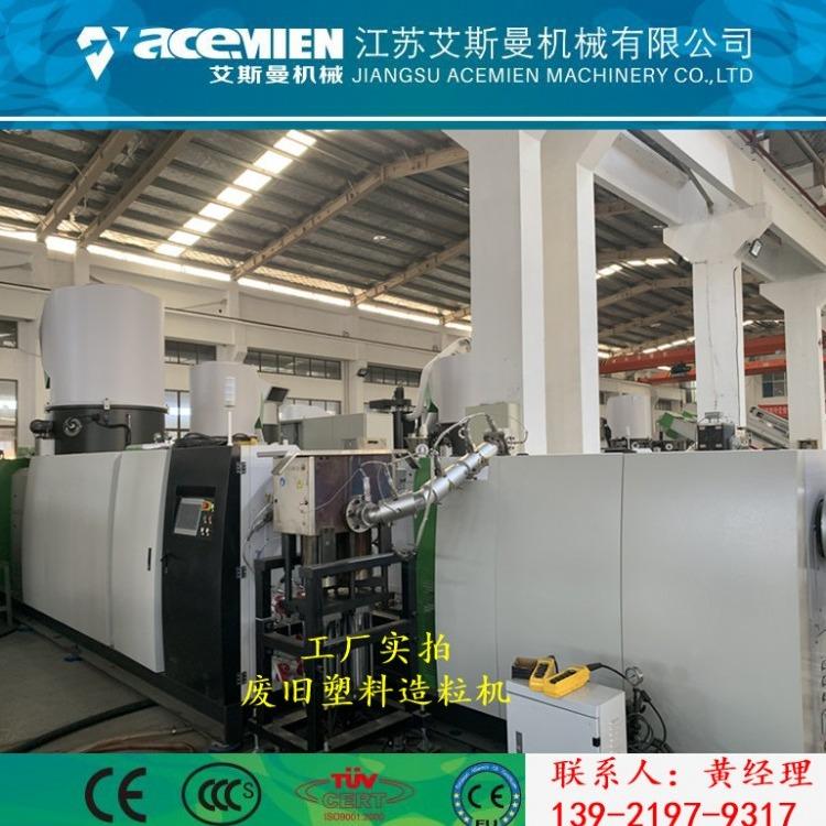 艾斯曼机械 厂家直销 自动化ABS PC工程塑料改性双螺杆造粒机  高效 节能 品质之选