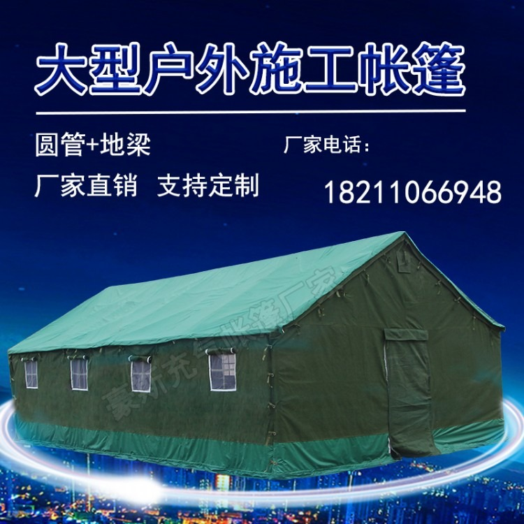北京豪斯工地支架帐篷 工地施工帐篷 户外工地棉帐篷 工程住人棉帐篷 民用养蜂帐篷 价格批发