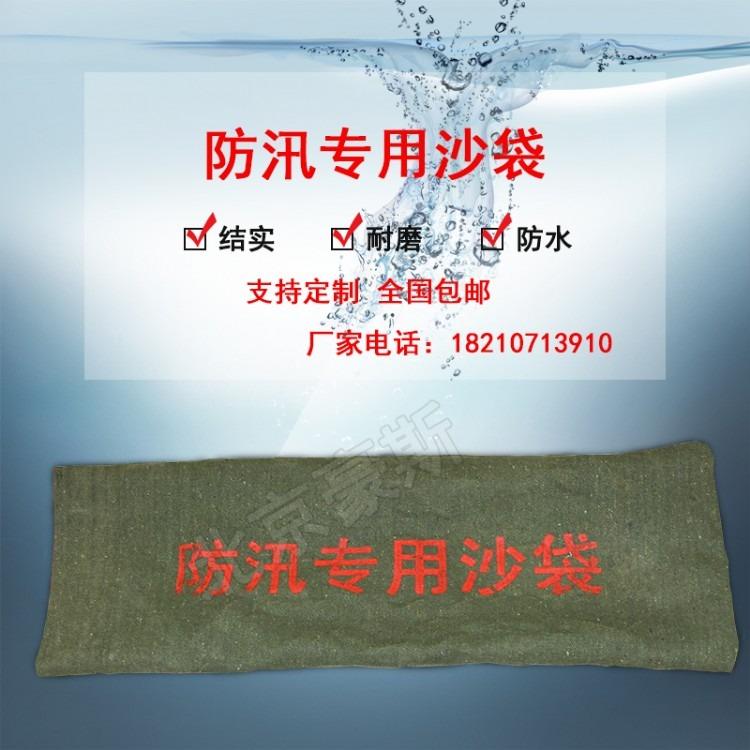 北京豪斯厂家直销 防汛沙袋 商场防汛沙袋 物业防汛沙袋 加密帆布防汛沙袋 应急雨季防汛沙袋
